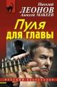 ЛЕОНОВ Н., МАКЕЕВ А. Пуля для главы. ( Pocket book )