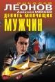 ЛЕОНОВ Н., МАКЕЕВ А. Девять молчащих мужчин