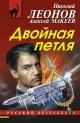 ЛЕОНОВ Н., МАКЕЕВ А. Двойная петля. ( Pocket book )