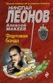 ЛЕОНОВ Н., МАКЕЕВ А. Фартовая банда. ( Pocket book )