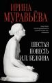 МУРАВЬЕВА И. Шестая повесть И.П.Белкина