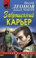 ЛЕОНОВ Н., МАКЕЕВ А. Заброшенный карьер. ( Pocket book )