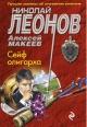 ЛЕОНОВ Н., МАКЕЕВ А. Сейф олигарха. ( Pocket book )