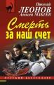 ЛЕОНОВ Н., МАКЕЕВ А. Смерть за наш счет. ( Pocket book )