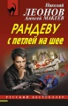ЛЕОНОВ Н., МАКЕЕВ А. Рандеву с петлей на шее. (Pocket book)