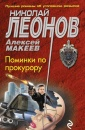 ЛЕОНОВ Н., МАКЕЕВ А. Поминки по прокурору. ( Pocket book )