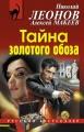ЛЕОНОВ Н., МАКЕЕВ А. Тайна золотого обоза. ( Pocket book )