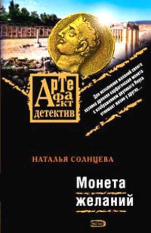 СОЛНЦЕВА Н. Монета желаний