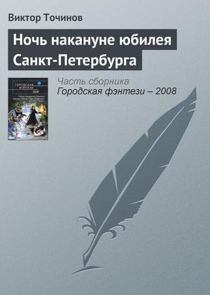 Точинов В. Ночь накануне юбилея Санкт-Петербурга