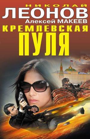 ЛЕОНОВ Н., МАКЕЕВ А. Кремлевская пуля