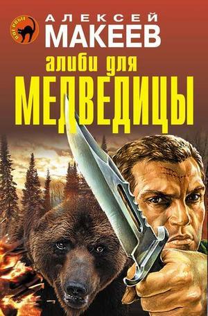 МАКЕЕВ А. Алиби для медведицы