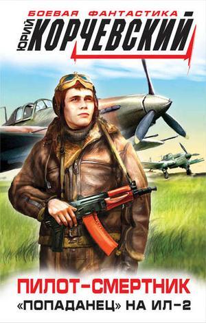 КОРЧЕВСКИЙ Ю., ЛИТАГЕНТ «ЯУЗА» eBOOK. Пилот-смертник. «Попаданец» на Ил-2