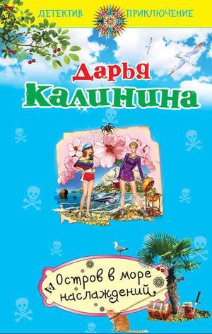 КАЛИНИНА Д. Остров в море наслаждений