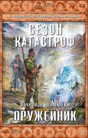 ШАЛЫГИН В. Оружейник