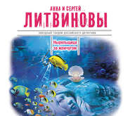Литвиновы А. АУДИОКНИГА MP3. Ныряльщица за жемчугом