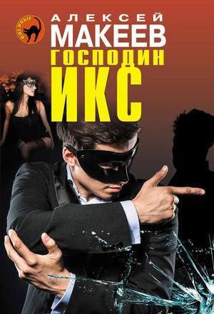 МАКЕЕВ А. Господин Икс