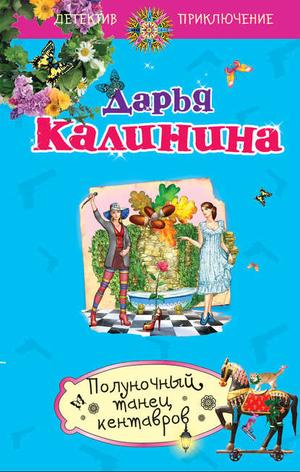 КАЛИНИНА Д. Полуночный танец кентавров
