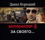 КОРЕЦКИЙ Д. АУДИОКНИГА MP3. Антикиллер-5. За своего…