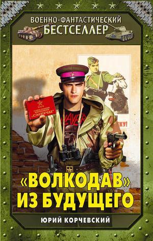 КОРЧЕВСКИЙ Ю. «Волкодав» из будущего