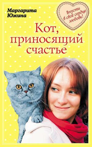 ЮЖИНА М. Кот, приносящий счастье