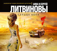 Литвиновы А. АУДИОКНИГА MP3. Сердце бога