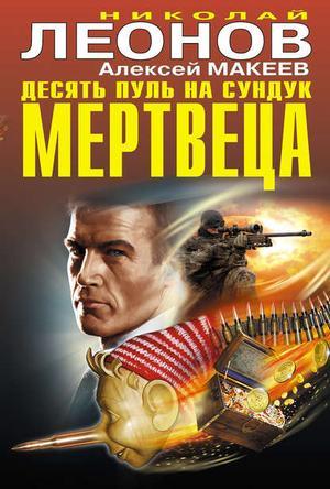 ЛЕОНОВ Н., МАКЕЕВ А. Десять пуль на сундук мертвеца (сборник)