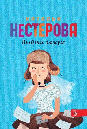 Нестерова Н. Выйти замуж