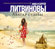Литвиновы А. АУДИОКНИГА MP3. Аватар судьбы