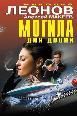 ЛЕОНОВ Н., МАКЕЕВ А. Могила для двоих (сборник)