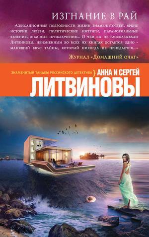 Литвиновы А. Изгнание в рай