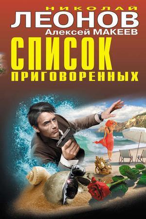 ЛЕОНОВ Н., МАКЕЕВ А. Список приговоренных