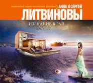 Литвиновы А. АУДИОКНИГА MP3. Изгнание в рай