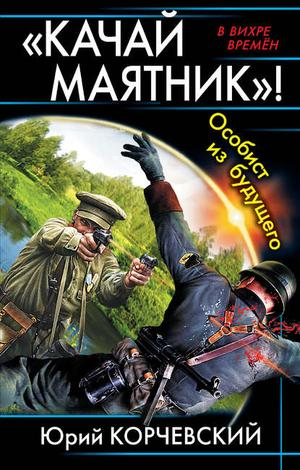 КОРЧЕВСКИЙ Ю. «Качай маятник»! Особист из будущего (сборник)