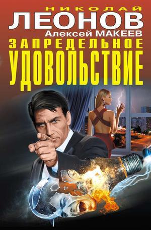 ЛЕОНОВ Н., МАКЕЕВ А. Запредельное удовольствие (сборник)
