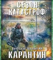 ШАЛЫГИН В. АУДИОКНИГА MP3. Карантин