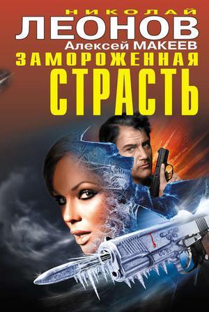 ЛЕОНОВ Н., МАКЕЕВ А. Замороженная страсть (сборник)