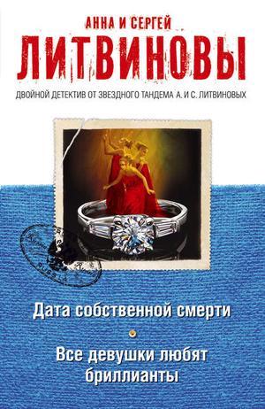 Литвиновы А. Дата собственной смерти. Все девушки любят бриллианты (сборник)