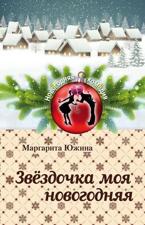 ЮЖИНА М. Звёздочка моя новогодняя