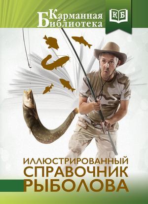 Мельников И., СИДОРОВ С. Иллюстрированный справочник рыболова