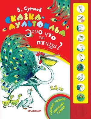 СУТЕЕВ В. Сказка-мультфильм. Это что за птица?
