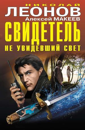 ЛЕОНОВ Н., МАКЕЕВ А. Свидетель, не увидевший свет (сборник)