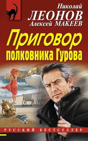 ЛЕОНОВ Н., МАКЕЕВ А. Приговор полковника Гурова