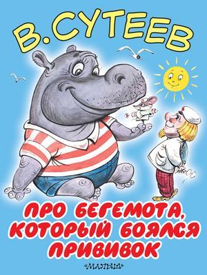 СУТЕЕВ В. Про бегемота, который боялся прививок
