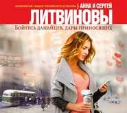 Литвиновы А. АУДИОКНИГА MP3. Бойтесь данайцев, дары приносящих
