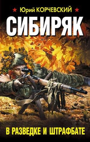КОРЧЕВСКИЙ Ю. Сибиряк. В разведке и штрафбате
