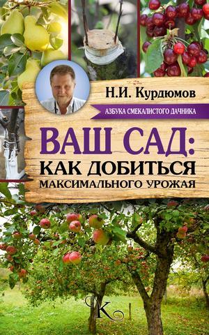 КУРДЮМОВ Н. Ваш сад: как добиться максимального урожая