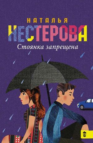 Нестерова Н. Стоянка запрещена (сборник)