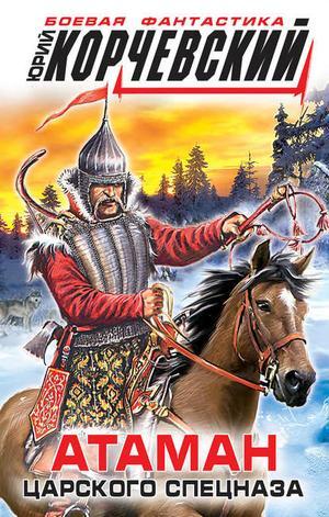 КОРЧЕВСКИЙ Ю. Атаман царского Спецназа