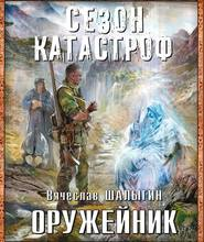 ШАЛЫГИН В. АУДИОКНИГА MP3. Оружейник