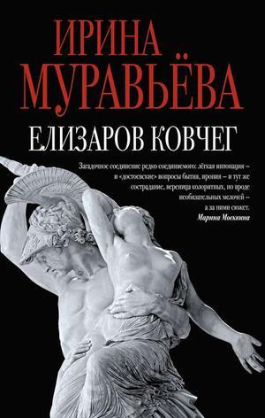 МУРАВЬЕВА И. Елизаров ковчег (сборник)